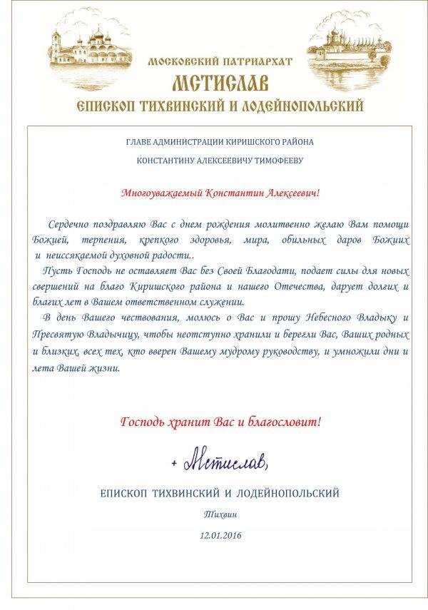 Поздравление с днем рождения главу администрации района в прозе 48